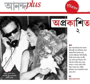 With Uttam Kumar, the doyen of Bengal Superhero