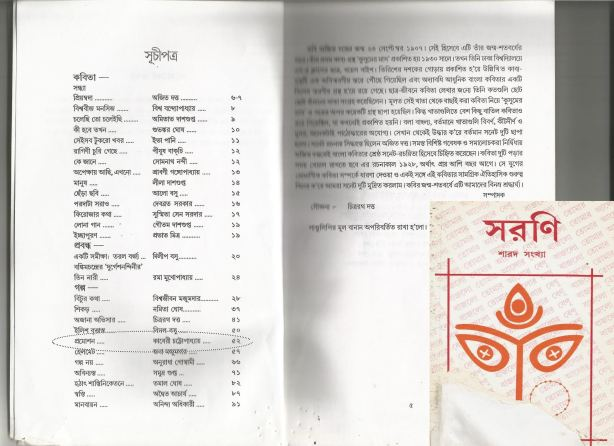 sarani short stories1